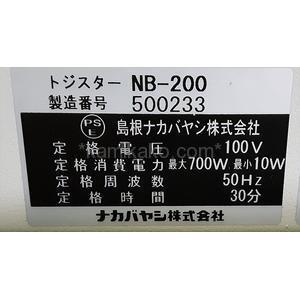 チューブ製本機 トジスター NB-200 ナカバヤシ(NAKABAYASHI)製